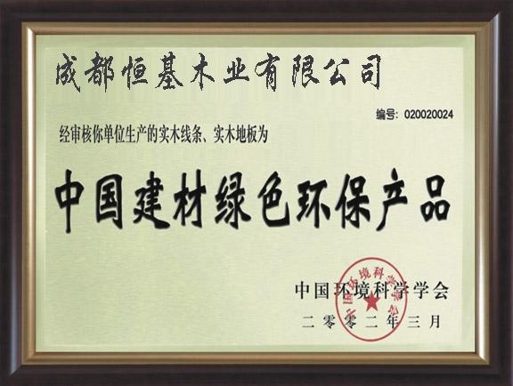 中国建材绿色环保产品