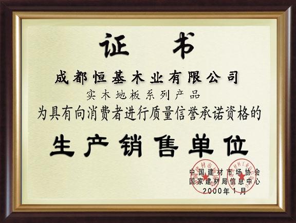 质量信誉承诺单位